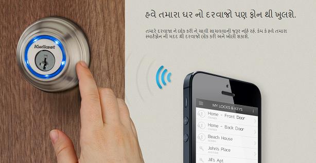 Home door open by smartphone mobile