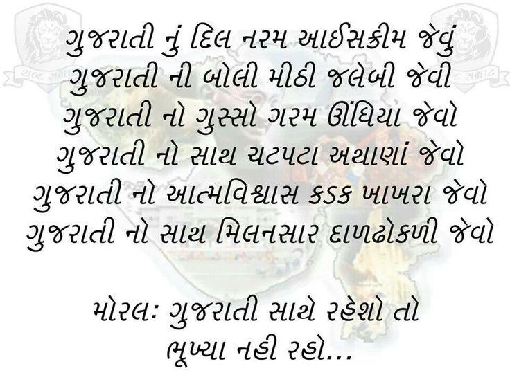 Proud to be Gujarati People