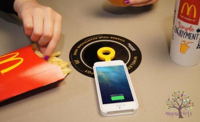 મેક્ડોનાલ્ડ્સ આપશે વાયરલેસ સ્માર્ટફોન ચાર્જિંગ સુવિધા
