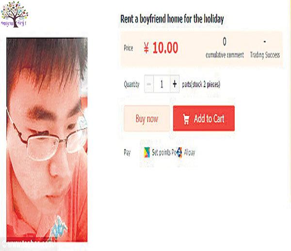 ચીનમાં ભાડે મળી રહ્યા છે બોયફ્રેન્ડ્સ, એક દિ'નું ભાડુ 10 થી 99 હજાર