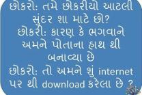 Gujarati Quotes and Gujarati Shayari