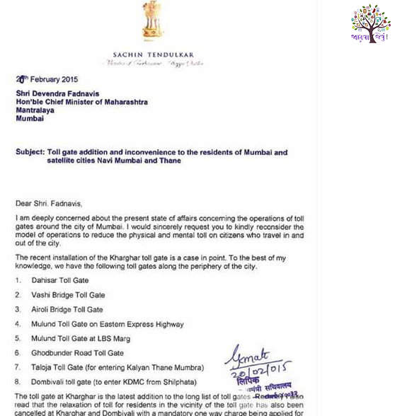Tendulkar wrote CM