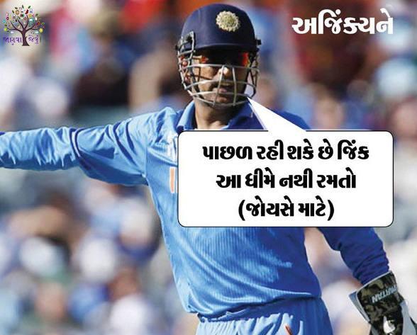 Wicket commentetory in dhoni
