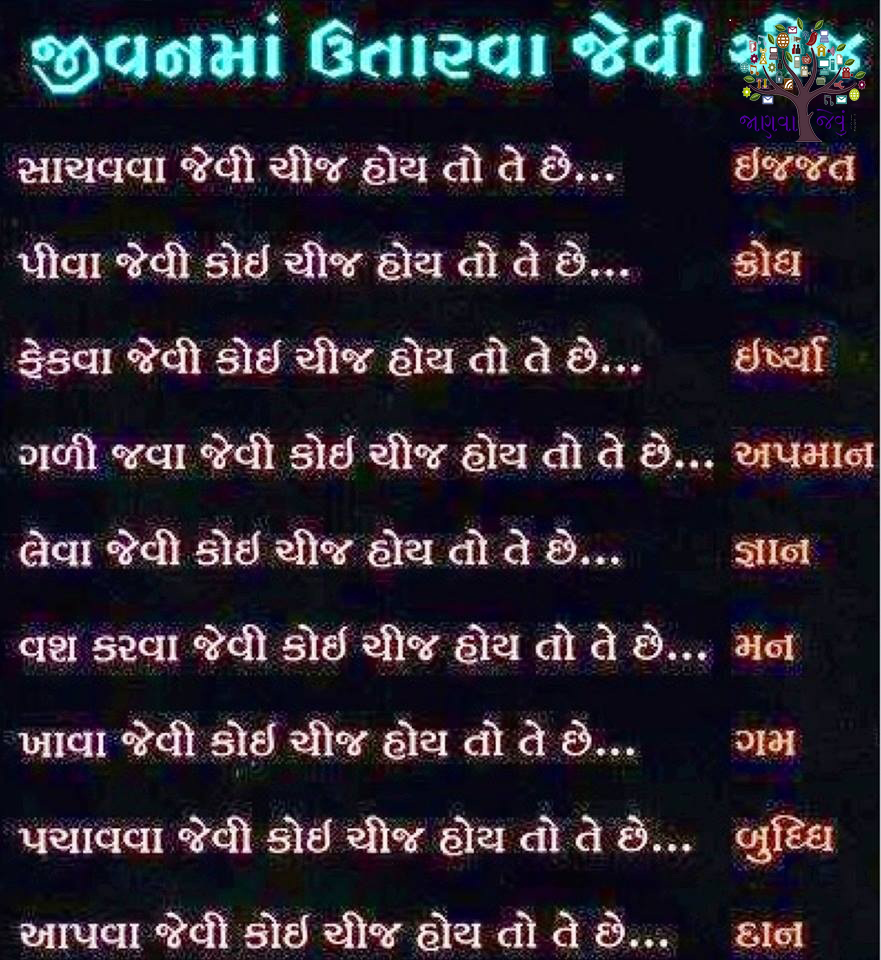 Gujarati Quotes and Gujarati Shayri - Janvajevu.com