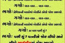 ગુજરાતી જોક્સ