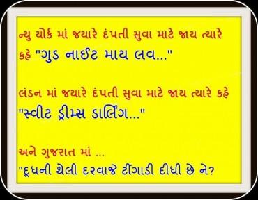 ન્યુયોંર્ક, લંડન અને ગુજરાત માં ….