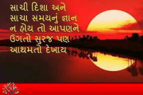 gujarati quotes and shayri, jokes in janvajevu.com