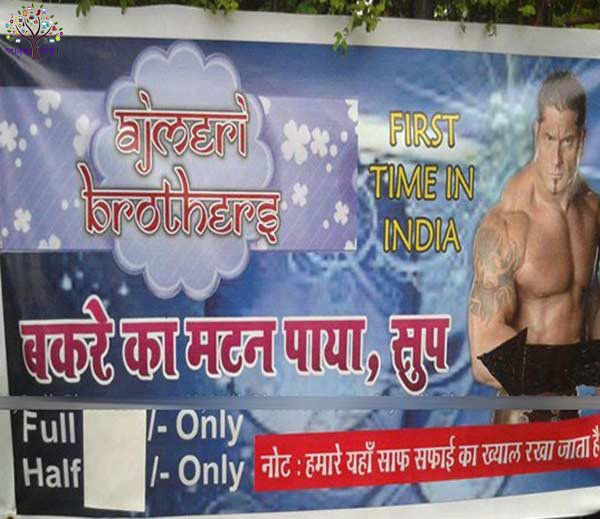 Funny name signs in this, It Happens Only In India!