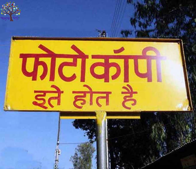 This funny looking sign board grabbed stomach, It Happens Only In India!