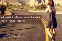 જિંદગી નો માર્ગ