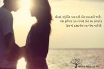 love Gujarati Quotes Images displayed in Gujarati Fonts