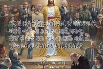 ઈશ્વરે આપેલું લેશન