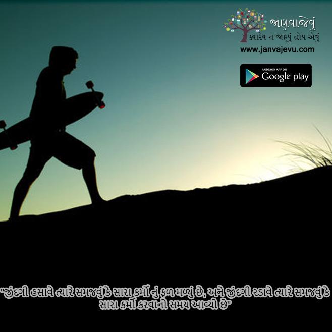 life Gujarati Quotes Images in Gujarati Font