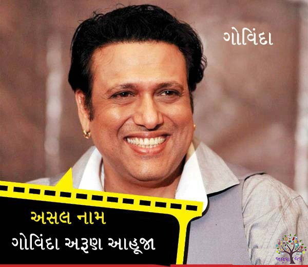 "Mithun  ""Gaurang"", Preity 'Pritam', the original name of Bollywood stars"