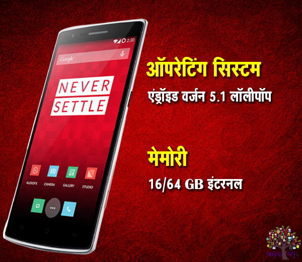 Will launch on July 27  OnePlus Two smartphones, Will launch on July 27  OnePlus Two smartphones, will know what featureswill know what features