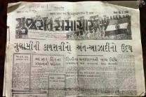 'ઓલ્ડ ઈઝ ગોલ્ડ' ગુજરાત રાજ્યની સુવર્ણ તસ્વીરો