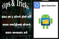 Android Apps and Hide and unhide to phone Tips & Tricks