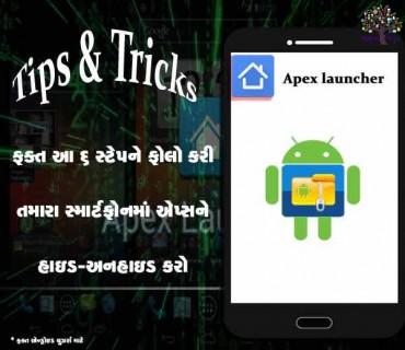 એન્ડ્રોઇડ ફોનમાં Appsને હાઇડ-અનહાઇડ કરવાની Tips અને Tricks