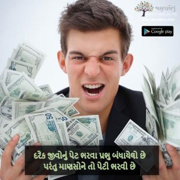 મનુષ્ય અને પૈસા