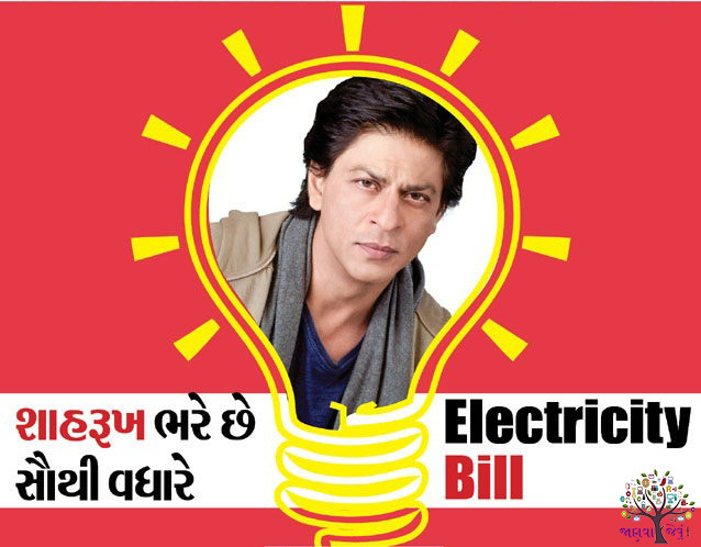 Find out how much electricity bill every month to take our Bollywood Super Stars