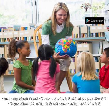 સમય અને શિક્ષક નો તફાવત