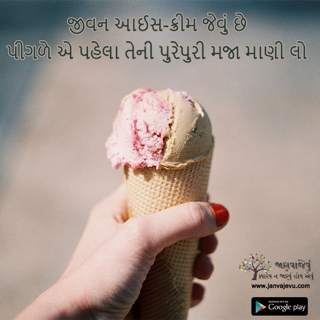 Inspirational Gujarati Quotes Images displayed in Gujarati FontsInspirational Gujarati Quotes Images displayed in Gujarati Fonts