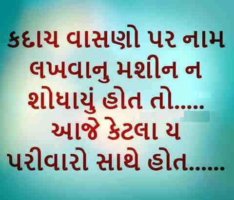 Inspirational Gujarati Quotes Images displayed in Gujarati FontsInspirational Gujarati Quotes Images displayed in Gujarati Fonts