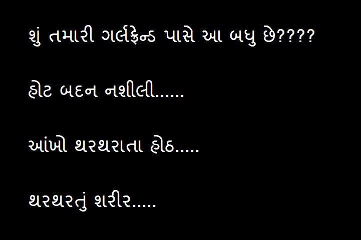Amazing Gujarati Stories in janvajevu