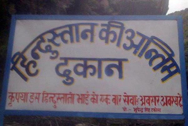 last-shop-of-india-hindi-funny
