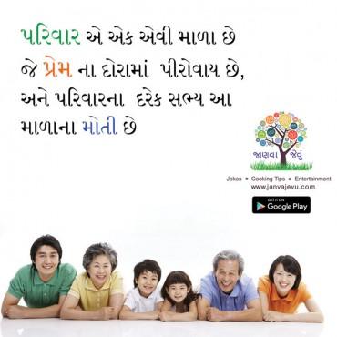 પરિવાર એ એક એવી માળા છે જેમાં લોકો….