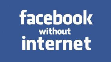 અરે વાહ! હવે ઈંટરનેટ વગર આ ટ્રીક્સથી ચલાવો ફેસબુક