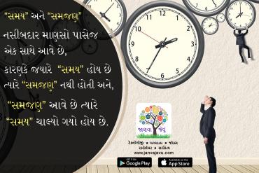 સમય અને સમજણ નો તફાવત
