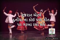 જાણો, શું છે આપણું ગુજરાત, તેની ખાસિયત જાણી ચોક્કસ બીજાને પણ જણાવશો!