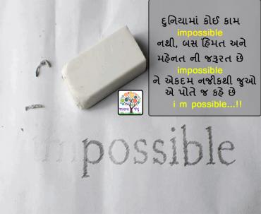 દુનિયામાં કોઈ કામ impossible નથી….