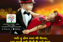 Best funny, thoughtful Gujarati Quotes displayed in images | જાણવા જેવું.કોમ