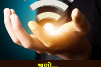 જાણો… Wi-Fi સાથે જોડાયેલ રોચક વાતો….