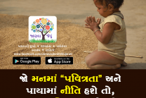 Inspirational Gujarati Quotes Images displayed in Gujarati Fonts