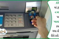 તમારી સાથે પણ જો ATMમાં આવું થાય તો આ માહિતી કામ લાગશે…