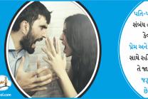 લગ્નજીવનમાં અવાર નવાર નાનીનાની વાતે ઝઘડો થાય છે તો જાણો કેવીરીતે તે સુલજાવી શકશો…