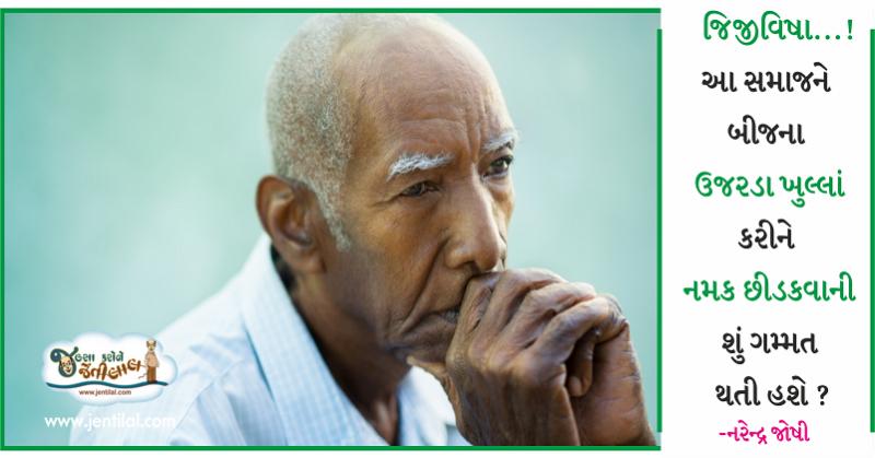 જિજીવિષા… – એક વૃદ્ધ પુરુષ અને એક વૃદ્ધ સ્ત્રી બંને અલગ અલગ જીવી રહ્યા છે એક જેવું જીવન…