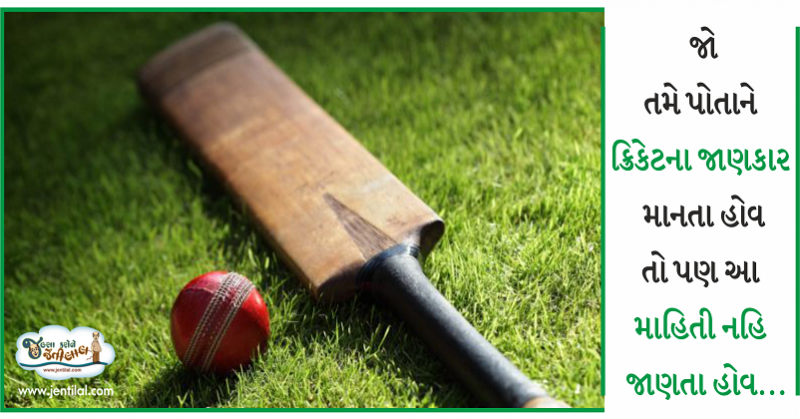 ક્રિકેટના આવા નિયમો તમે પહેલાં ક્યારેય જાણ્યાં છે…?