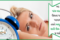 મોડેથી ઊંઘ આવવી, અડધી રાત્રે ઊંઘ ઉડી જવી જેવી અનેક સમસ્યામાં ફાયદો થશે આ ઘરગથ્થું ઉપચારથી…
