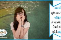 વિદ્યાર્થીઓની યાદશક્તિ અને પરીક્ષા માટે કેટલીક સરળ અને સચોટ વાસ્તુ ટીપ્સ…