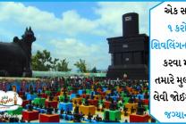 ભારતના આ મંદિરમાં છે 1 કરોડ જેટલા શિવલિંગ, દેશવિદેશથી જોવા આવે છે મુસાફરો…
