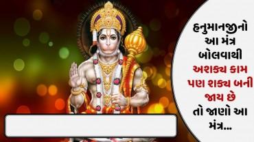 હનુમાનજીનો આ મંત્ર બોલવાથી અશક્ય કામ પણ શક્ય બની જાય છે, તો જાણો આ મંત્ર…