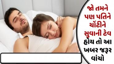 જો તમને પણ પતિને ચોંટીને સુવાની ટેવ હોય તો આ ખબર જરૂર વાંચો