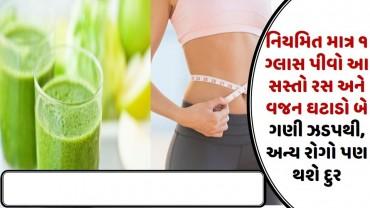 નિયમિત માત્ર ૧ ગ્લાસ પીવો આ સસ્તો રસ અને વજન ઘટાડો બે ગણી ઝડપથી, અન્ય રોગો પણ થશે દુર