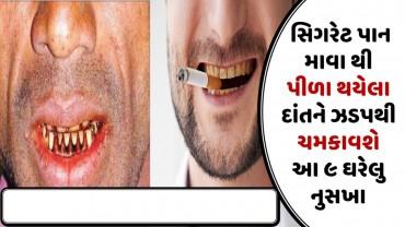 સિગરેટ પાન માવા થી પીળા થયેલા દાંતને ઝડપથી ચમકાવશે આ 9 ઘરેલુ નુસખા