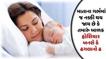 માતાના ગર્ભમાં જ નક્કી થય જાય છે કે તમારું બાળક હોશિયાર બનશે કે ઢગલાનો ઢ
