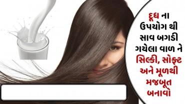 દૂધ ના ઉપયોગ થી સાવ બગડી ગયેલા વાળ ને સિલ્કી, સોફ્ટ અને મૂળથી મજબૂત બનાવો